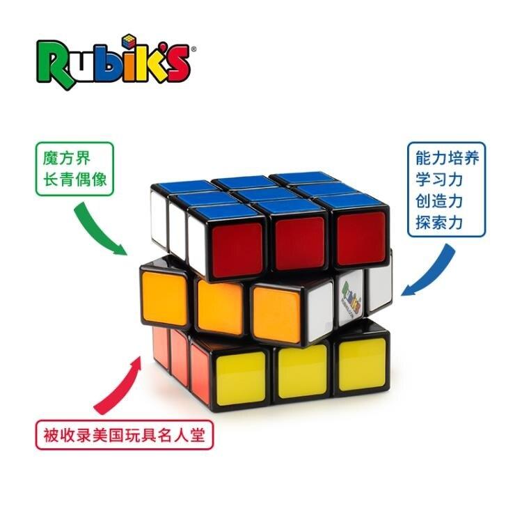 魔方 rubiks魯比克魔方三階套裝 初學者兒童益智順滑解壓玩具 科教禮物 歐歐 【簡約家】