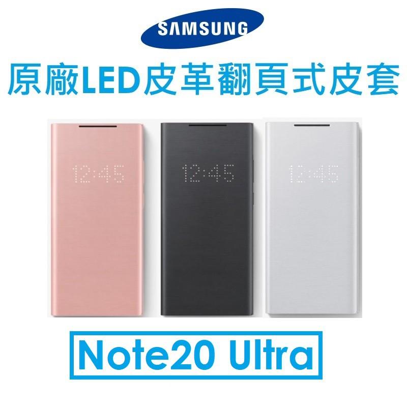 【原廠吊卡盒裝】三星 Samsung Galaxy Note20 Ultra 原廠LED皮革翻頁套●保護套