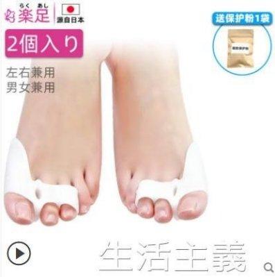 新貨!分趾器 日本可以穿鞋拇指外翻矯正器大腳趾矯正器大腳骨保護套分趾器男女