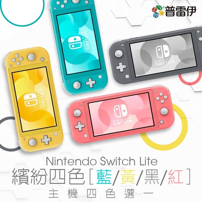 【NS】Nintendo Switch Lite 主機 四色選一 (台灣公司貨)