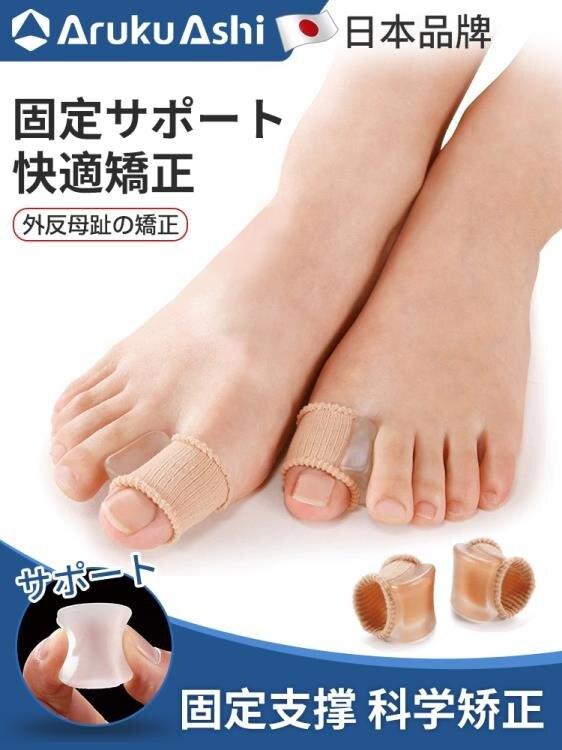矯正帶 日本腳趾拇指外翻矯正器拇指外翻分趾分離器女大腳骨母趾頭可穿鞋 歐歐 【簡約家】