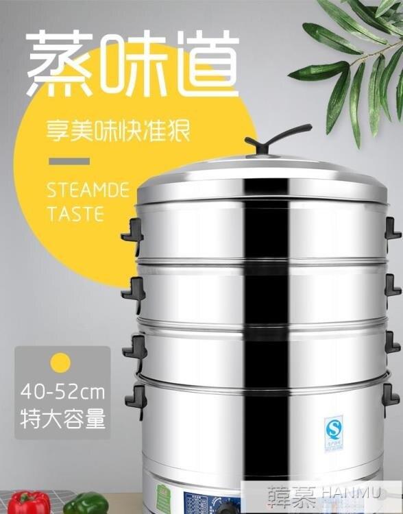 電蒸鍋大號超大商用不銹鋼蒸籠家用大容量蒸魚蒸包子蒸饅頭的蒸鍋