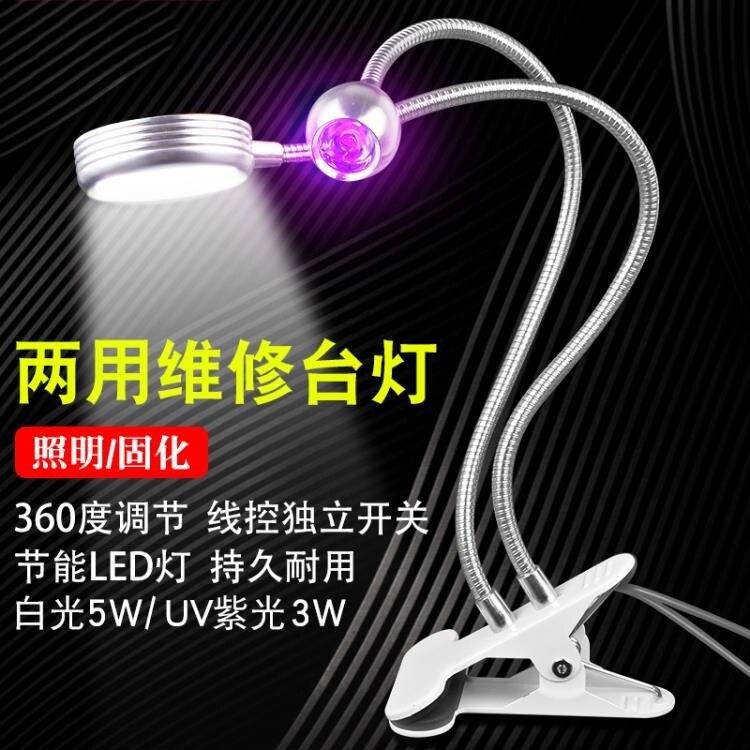 【樂天優選】台燈 手機維修照明台燈 維修台LED強光燈 5W/18W夾子式焊接工作照射燈