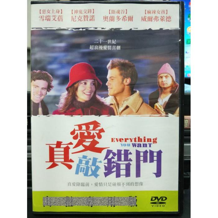 挖寶二手片-G01-004-正版DVD-電影【真愛敲錯門】尼克贊諾 雲瑞艾蓓(直購價)