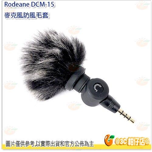 Rodeane DCM-15 1.5cm 麥克風防風毛套 防風兔毛 黑灰 白色 imic SR-XM1 適用 公司貨