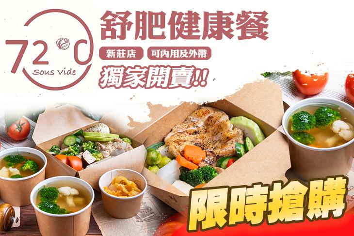 【台北】72度C 舒肥健康餐(新莊店) #GOMAJI吃喝玩樂券#電子票券#中式