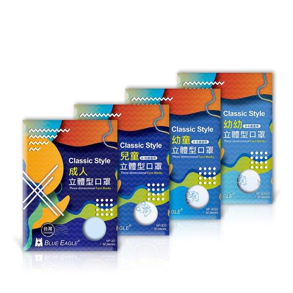 【愛挖寶】藍鷹牌 NP-3D*3 台灣製 立體防塵口罩 四層式 50片*3盒 成人/兒童/幼童/幼幼