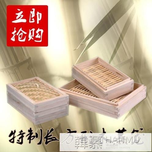 長方形蒸籠竹制家用竹底籠屜不銹鋼包邊蒸鍋蒸籠木制大號商用方蒸
