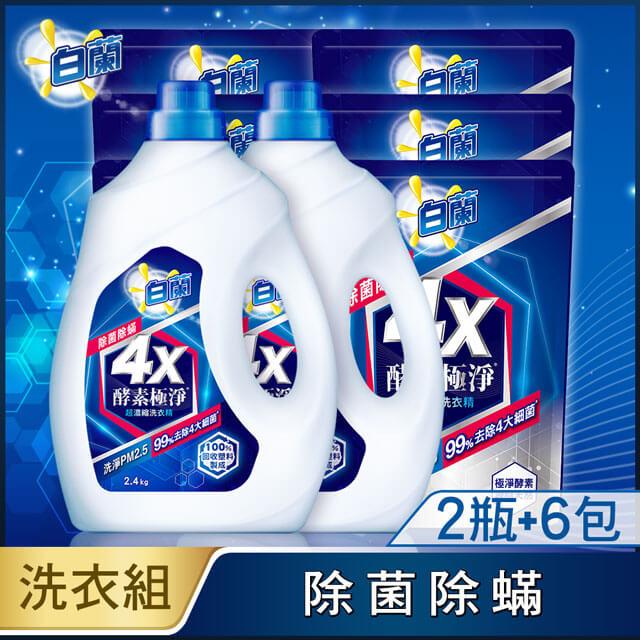 白蘭4X酵素極淨超濃縮洗衣精除菌除螨2+6組(2.4KGx2+1.5KGx6)