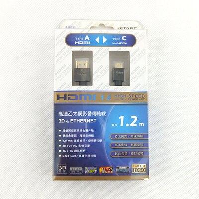 ※ 欣洋電子 ※ JETART捷藝 A to C/HDMI TO MINI HDMI 影音傳輸線 1.2 M (HDC1412AC)金屬鍍金接頭