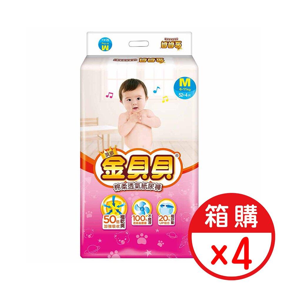 金貝貝 棉柔透氣紙尿褲 M(56片)(4包/箱)【合康連鎖藥局】
