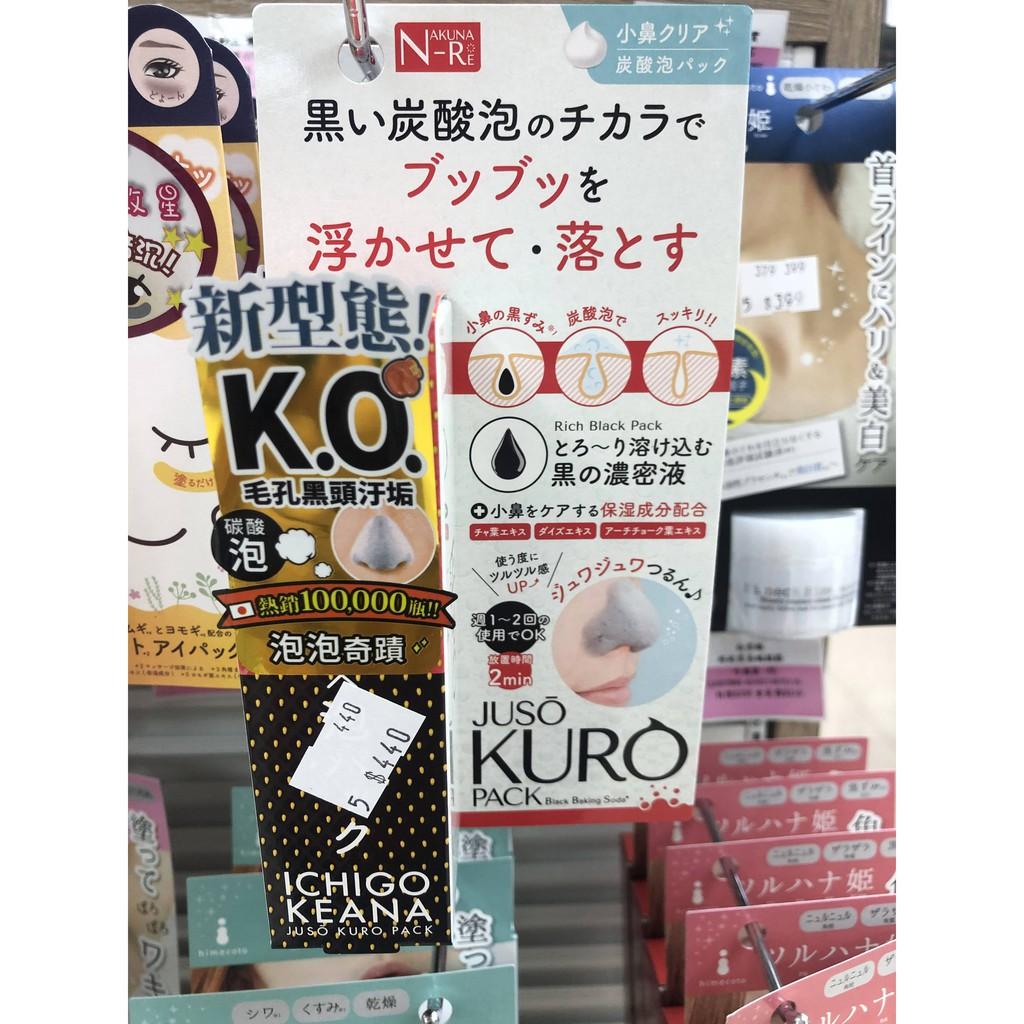 JUSO KURO PACK 2分鐘去黑頭粉刺泡泡奇蹟鼻膜(50g)