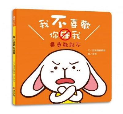 繪本館~甜甜圈出版~我不喜歡你碰我:要勇敢說不
