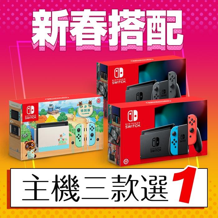 【NS】Nintendo Switch 主機 (電力加強版台灣公司貨
