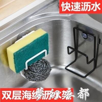 日式廚房鐵藝瀝水收納架帶吸盤水槽海綿瀝水收納架水龍頭抹布掛籃 全網低價