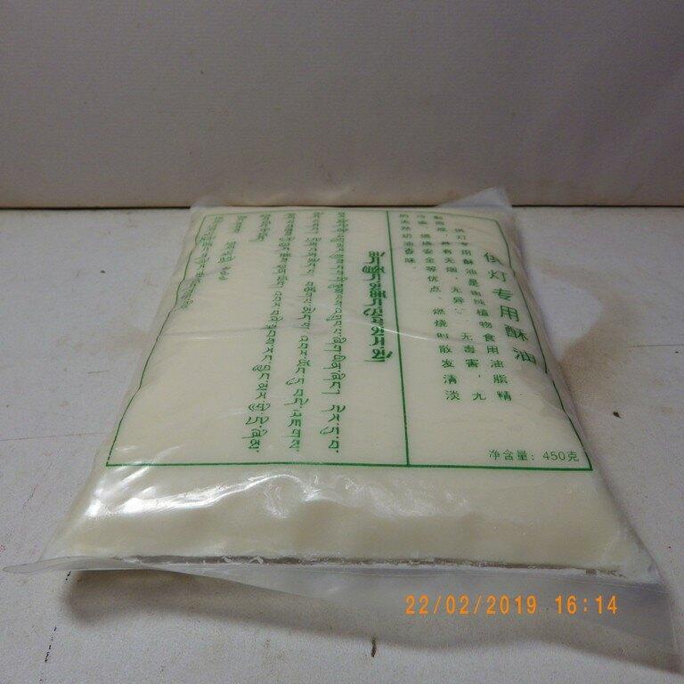 西藏食用級純植物酥油供佛必備酥油可作燈粒或食子(450公克)白色