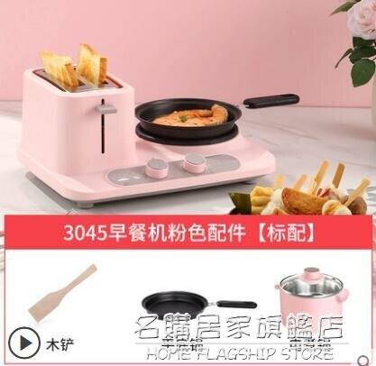 東菱早餐機多功能小型四合一體三明治機家用烤面包機全自動多士爐 全網低價