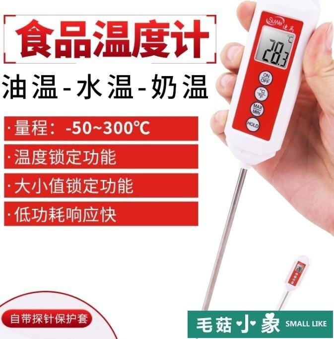 溫度計 食品廚房烘焙探針測量儀器水溫計測水溫溫度計油溫溫度計油炸商用 全網低價