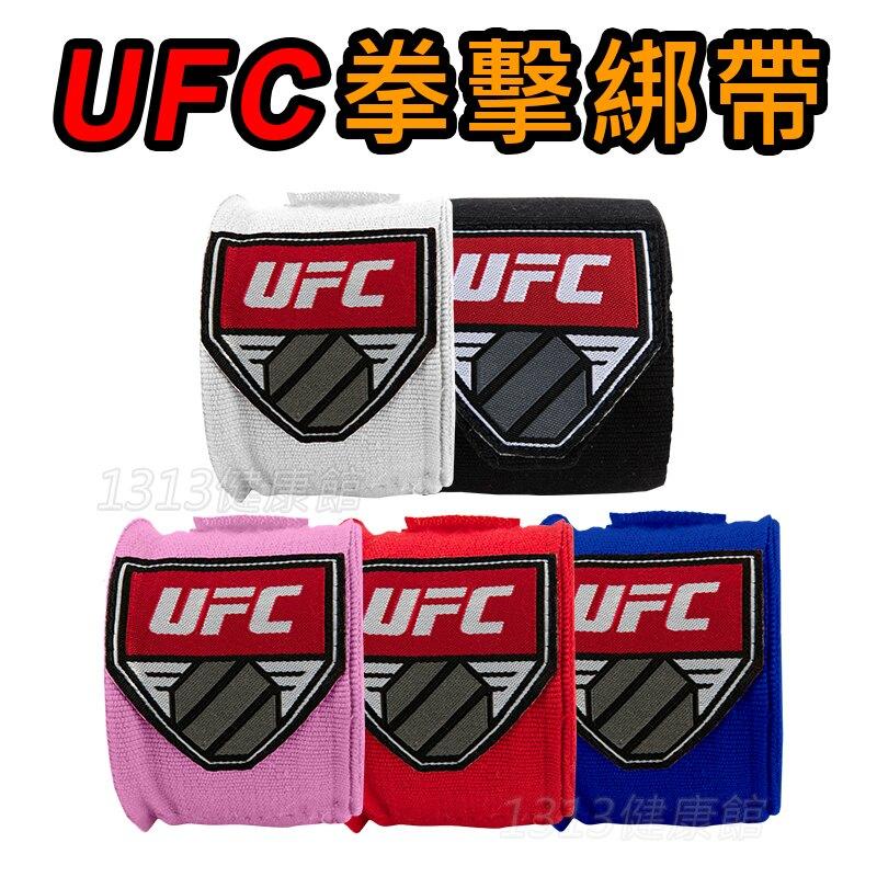 UFC拳擊專用手綁帶/拳擊繃帶/拳擊綁帶/綜合格鬥纏手帶【1313健康館】搏擊/拳擊/格鬥系列/MMA/散打/健身