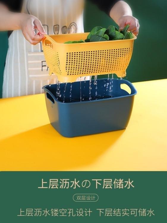 瀝水盆 雙層洗菜籃瀝水盆網紅水果盤廚房洗菜盆客廳塑料淘菜筐收納菜籃子 全網低價