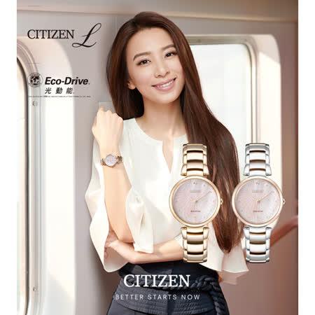 CITIZEN 星辰 L系列 廣告款魅力彩貝光動能時尚女錶-銀x玫瑰金/31mm(EM0854-89Y)