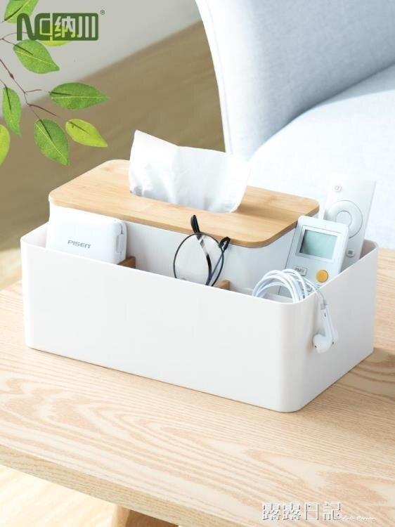 創意北歐風簡約家用客廳茶幾多功能紙巾盒遙控器抽紙盒收納盒
