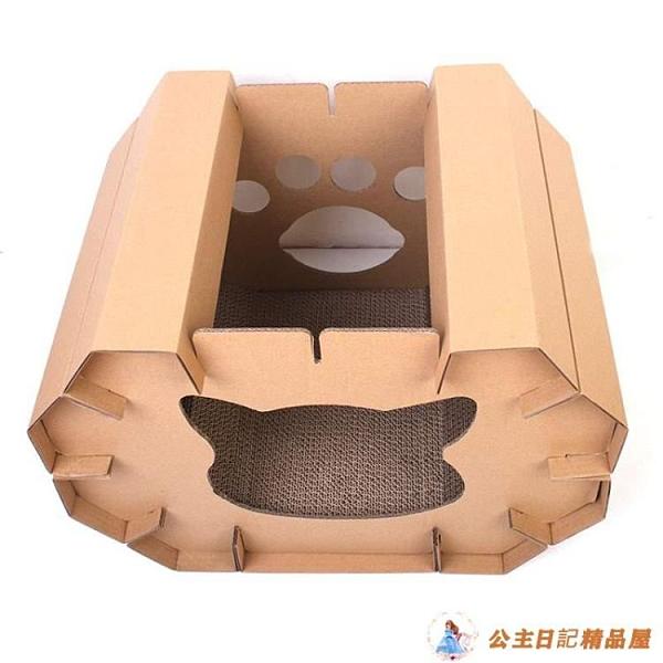 貓抓板紙板箱瓦楞紙貓房子組合貓屋貓窩床【公主日記】