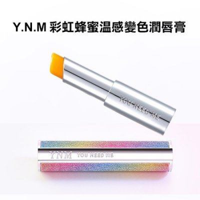 韓國 Y.N.M 彩虹蜂蜜溫感變色潤唇膏 3.2g  按壓式 YNM【V540004】YES 美妝