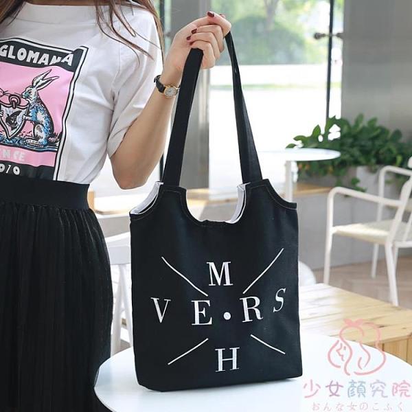 帆布包空白袋購物袋手提袋帆布包【少女顏究院】