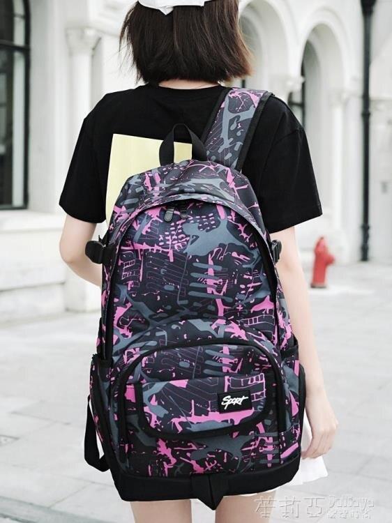後背包 雙肩包女防水旅行背包韓版帆布男高中初中學生書包大容量