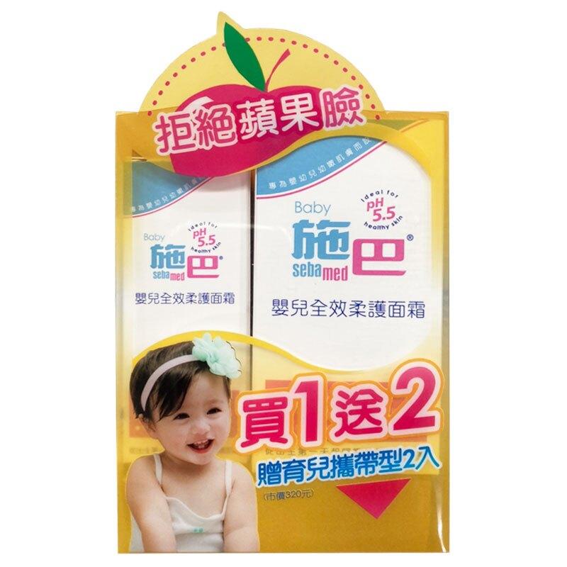 施巴 Seba med 嬰兒全效柔護面霜50ml(買1送2組合)★愛兒麗婦幼用品★