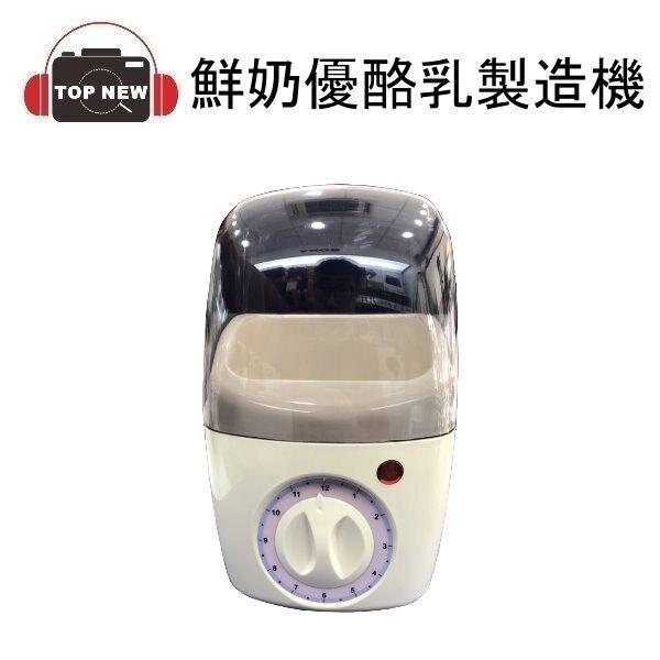 (福利品) 鮮奶優酪乳製造機