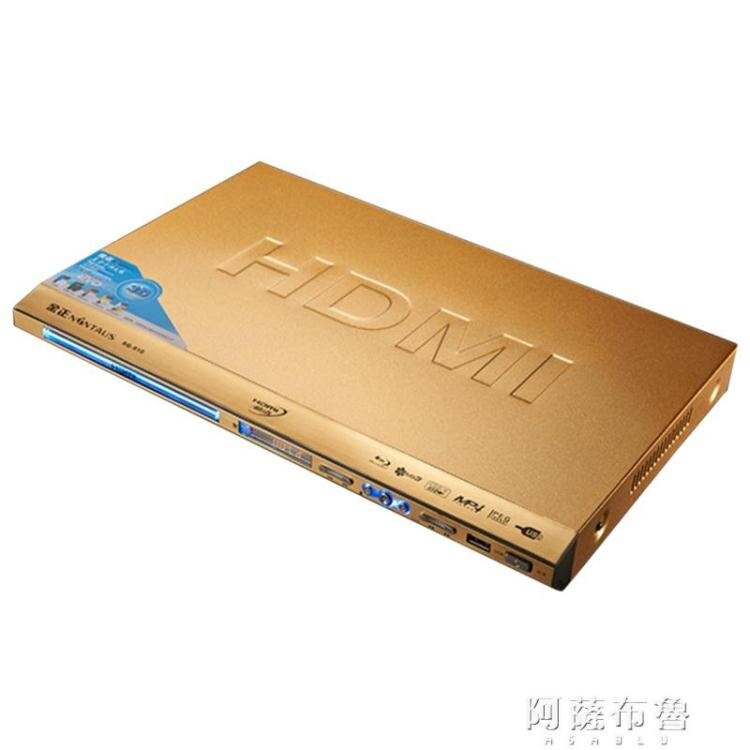 CD機 金正 SG-910家用DVD影碟機HDMI 5.1高清播放機器EVD帶同軸光纖VCD