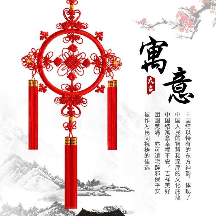 限時八折-新年掛件 中國結掛件客廳臥室小裝飾大號手工編織中國風春節喜慶玄關平安節