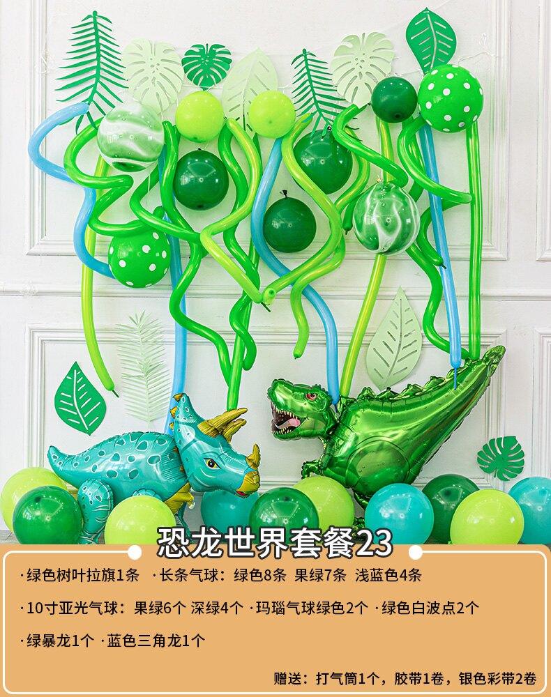 氣球 氣球派對 恐龍主題背景牆氣球兒童寶寶一周歲男孩生日快樂派對裝飾場景布置『CM43371』