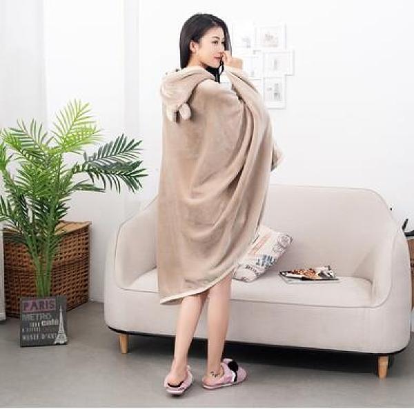 秋冬披肩披風斗篷珊瑚絨毛毯空調懶人可愛小毯子單人辦公室午睡毯