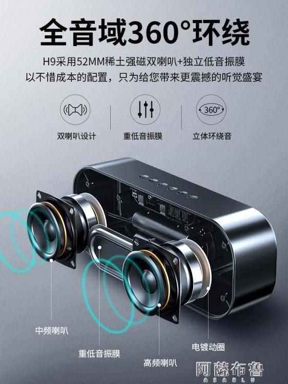 藍芽喇叭 諾西H9藍芽音箱無線家用手機迷你藍芽小音響超重低音炮3D環繞大音量
