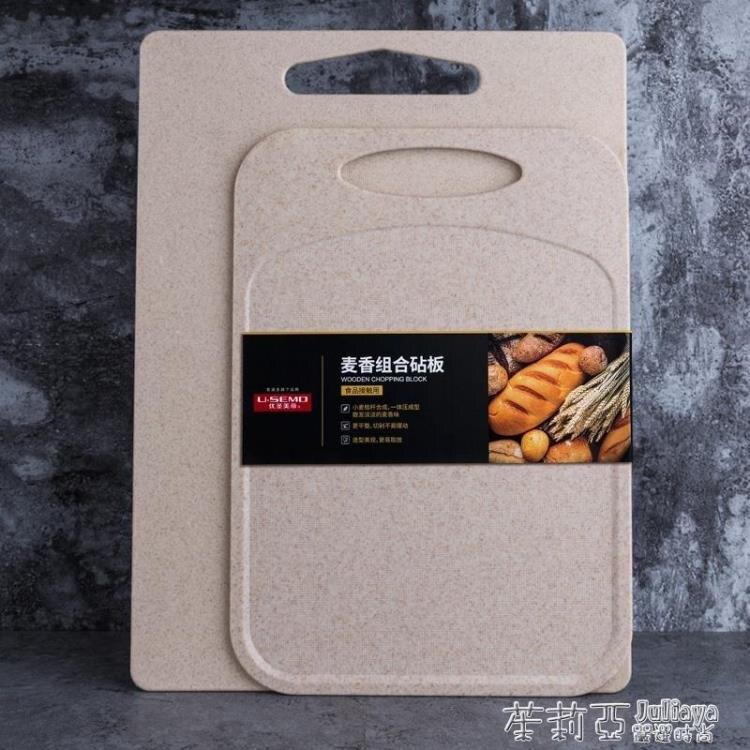 【618購物狂歡節】小麥秸稈菜板家用抗菌防霉水果砧板占板切菜板粘板面板不發霉案板