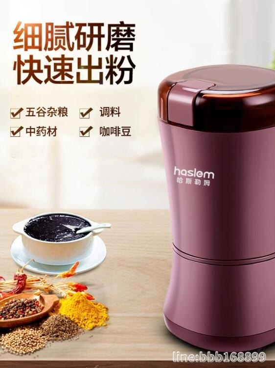 咖啡機 磨豆機電動咖啡豆研磨機家用小型粉碎機玉米五谷雜糧咖啡機磨粉機 新年特惠