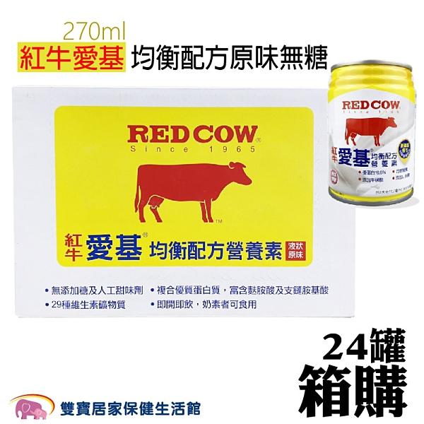 【箱購】紅牛愛基 均衡配方營養素 237ml 一箱24入 原味無糖 營養補充 流質飲食