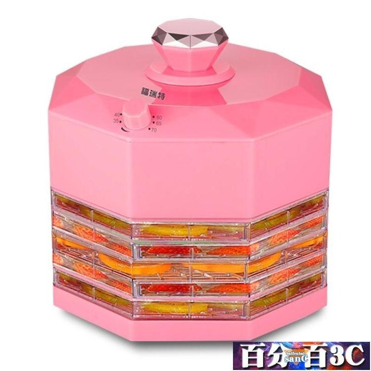水果烘乾機 福瑞特小型食品烘干機干果機家用水果蔬菜溶豆寵物肉類食物風干機