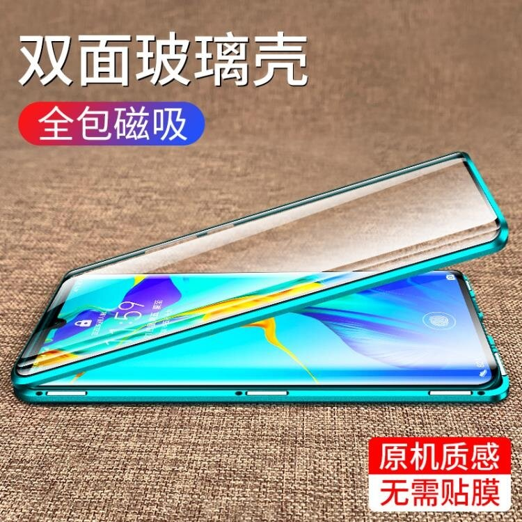 【雙面玻璃】華為p30pro手機殼p30超薄透明P20Pro磁吸保護套mate20全包