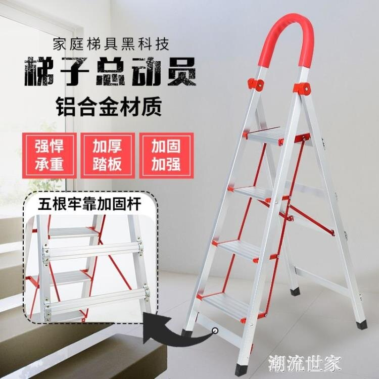 奧譽鋁合金家用梯子加厚四五步梯折疊扶梯樓梯不銹鋼室內人字梯凳