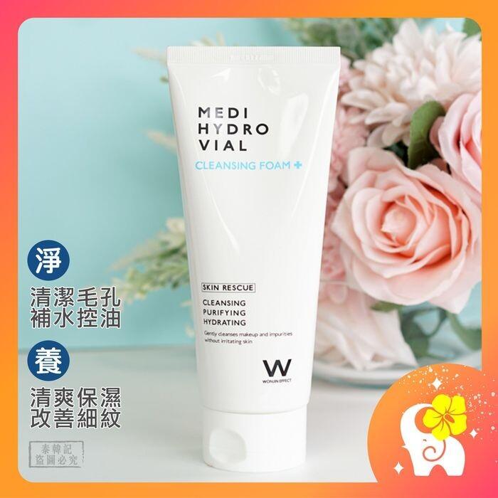 韓國 wonjin effect 原辰 安瓶補水保濕洗面乳 200ml泰韓記  泰韓記