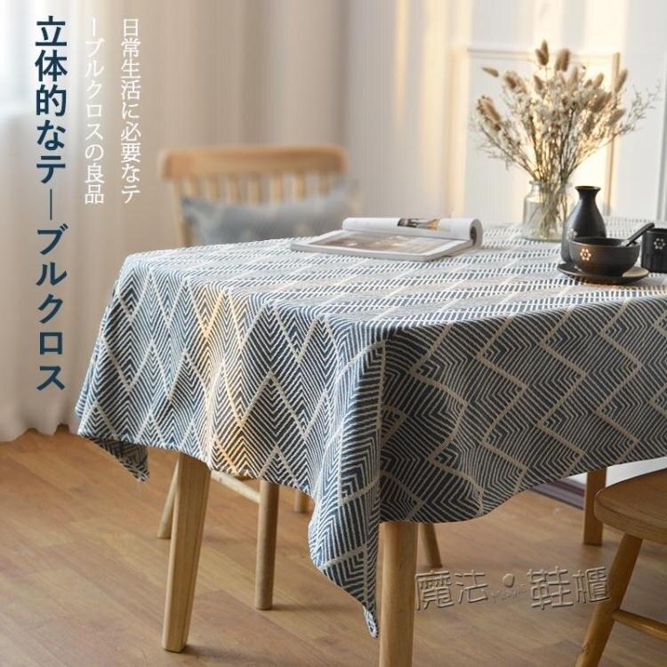 日式桌布布藝茶桌茶幾客廳中式棉麻加厚北歐簡約橢圓形餐桌布桌墊