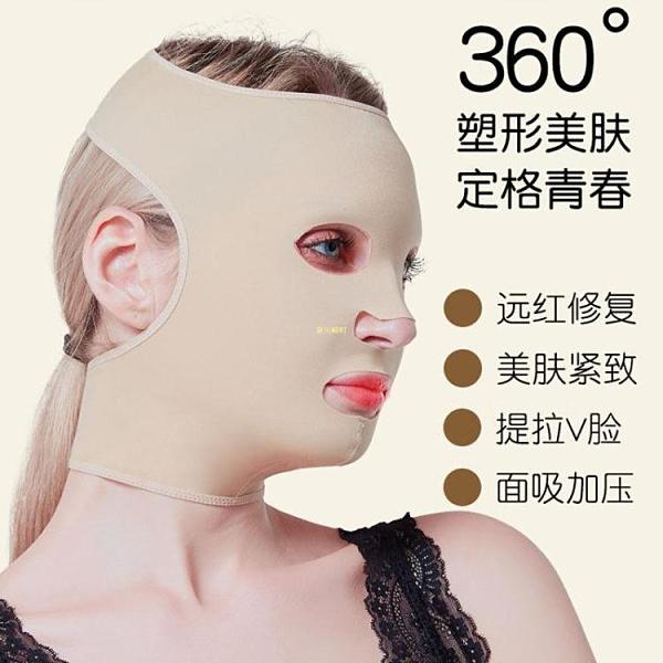 瘦臉繃帶小V臉神器塑形面膜睡眠美容提拉緊致面雕雙下巴全臉面罩 快速出貨