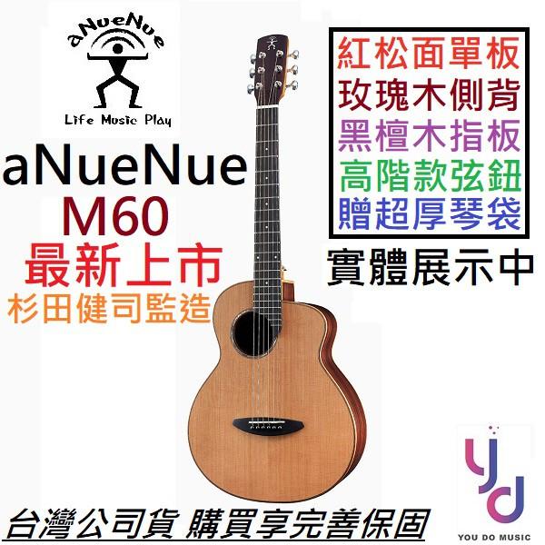 彩虹人 aNueNue M60 高階版 面單板 36吋 民謠 木 旅行 吉他 亮面 鳥吉他 紅杉面板 玫瑰木側背