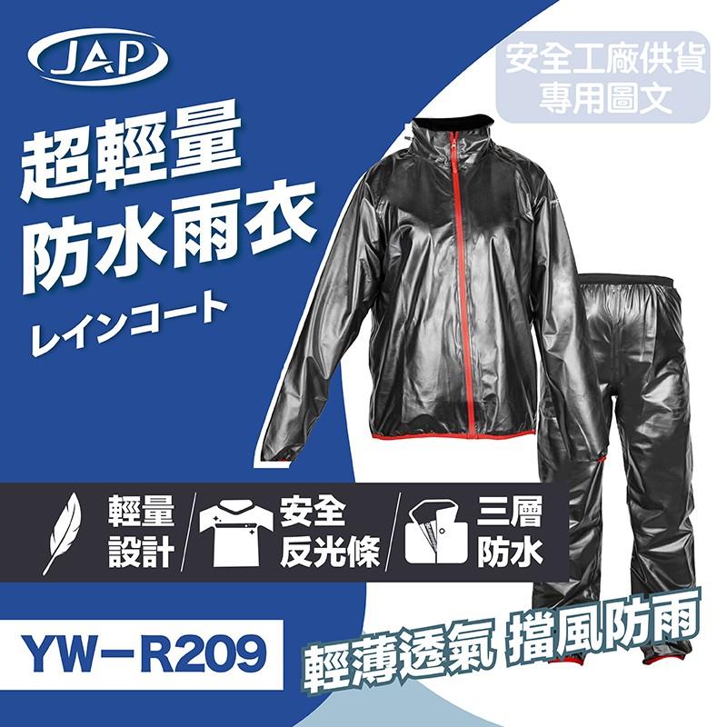 JAP YW-R209 超輕量防水雨衣 反光條 超輕薄 三層防水 兩件式 雨衣《淘帽屋》