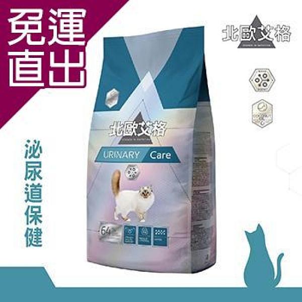 北歐艾格 H45428 泌尿道保健 1.8KG 貓飼料 送贈品【免運直出】
