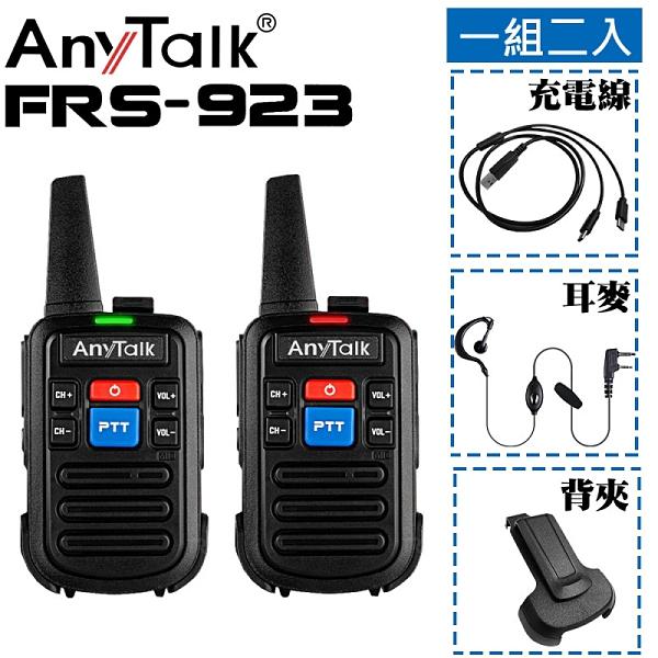 【公司貨】AnyTalk FRS-923 無線對講機 (1組2入) 免執照 99頻道 NCC認證 無線電對講機 贈耳麥 Type-C 充電